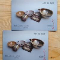 『木俣薫 陶展』お知らせ - MOTTAINAIクラフトあまた 京都たより