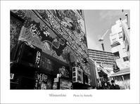 歪み - Minnenfoto