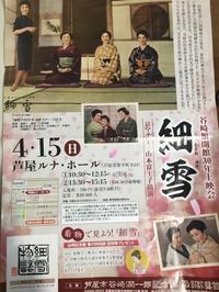 細雪1959 - ソライロ刺繍