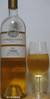 """ԲԵՐԴԱՇԵՆ (Berdashen) """"ԳԻՇԻ""""(Gishi) - ポンポコ研究所(アジアのお酒)"""