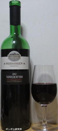 ԲԵՐԴԱՇԵՆ (Berdashen)赤 - ポンポコ研究所(アジアのお酒)