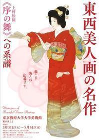 東京藝術大学大学美術館 『東西美人画の名作 《序の舞》への系譜』 - My favorite things