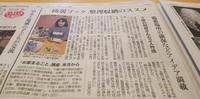 2018.4/12 朝日新聞 下関版 に 取り上げて頂きました! - 山口県下関市 の 整理収納アドバイザー           村田さつき の 日々、いろいろうろうろごそごそ
