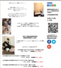 再会 - ☆吉祥寺一軒家サロン☆fro店長のサロン便り