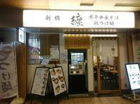 4/16  新橋纒高幡不動店  坦々つけ麺大盛無料¥880 - 無駄遣いな日々