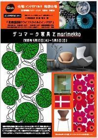 デンマーク家具とmarimekko - デンマーク家具・スーク・ことのまま日記