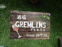 再訪『酒場グレムリン』やはり「バイスサワー」が旨い!!(広島上幟町) - タカシの流浪記