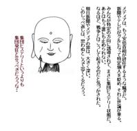 集団発狂    東京カラス - 東京カラスの国会白昼夢