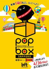 札幌ロフトPOPBOXがご好評により会期延長です! - FEWMANY BLOG