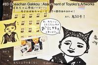 WA RA SHI BE 2010 : #83 Obaachan Gakkou. - maki+saegusa