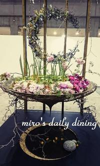 フラワードリーム2018 - miro's daily dining