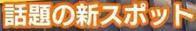 <2018年4月>プラド美術館展鑑賞(上野)&東京日比谷ミッドタウン訪問 - ローリングウエスト(^-^)>♪逍遥日記