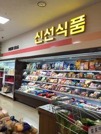 韓国慶尚北道への旅 - 今日も食べようキムチっ子クラブ(料理研究家 結城奈佳の韓国料理教室)