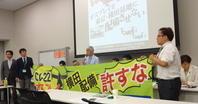 「オスプレイ横田配備反対緊急院内集会」に参加した。 - 上洛上京物語
