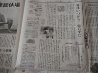 読売新聞掲載「箸はいつから?焦らずに」 - 子どもと楽しむ食時間