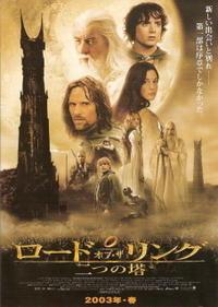 『ロード・オブ・ザ・リング/二つの塔』 - 【徒然なるままに・・・】