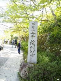 旅行記京都・滋賀Vol.2 - グリママの花日記