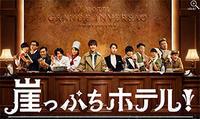 「崖っぷちホテル」での岩田剛典がハマリ役で素晴らしい♪ - Isao Watanabeの'Spice of Life'.