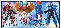 【漫画で雑記】様々なフィギュアをラビラビタンタン化 - BOB EXPO
