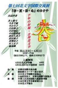 第七回花文字国際交流展 - 日本花文字恊会