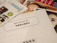 撮影会モード突入4月17日(火)6382 - from our Diary. MASH  「写真は楽しく!」