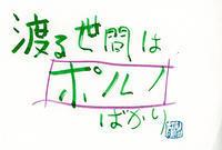 「24時間テレビ」トライアスロン企画に抗議する - 前田画楽堂本舗