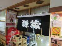 『源蔵バスセンター店』大衆酒場の味わいを満喫!(広島基町) - タカシの流浪記
