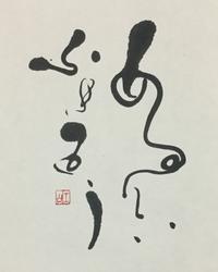 そここに…        「ふ」 - 筆文字・商業書道・今日の一文字・書画作品<札幌描き屋工山>
