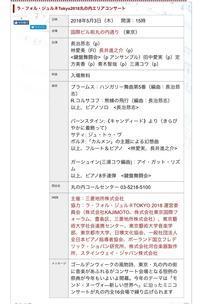 ラフォルジュルネ2018.5.3 鍵盤舞闘会出演 - takatakaの日記