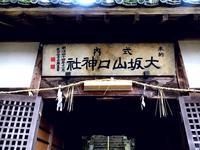 大坂山口神社(穴虫と逢坂) - 奈良・桜井の歴史と社会