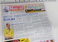 Hoo-JA!328号 配布開始 - BLOG  ホージャな人々(編集部編)