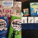 英語絵本ワ-クショップの会 & Mieko おば(あ)さん英語教室