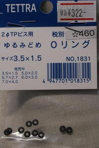 TT-02B ダンパー・メインテナンス - 徒然草- -ラジ馬鹿日誌