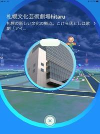 ポケモンGO日記75 札幌市の策略か? - Let's get started