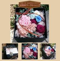 母の日向けお花のワークショップ - double knit clover(ダブルニットクローバー) ブライダルフラワー 京王線