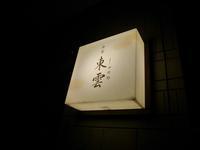 (石川県・小松市)東雲(しののめ) - 松下ルミコと見る景色