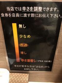 川森食堂ノスタルジックなお店で例のモノを味わう!小ネタは激辛一魂亀山市関町津市 - 楽食人「Shin」の遊食案内