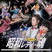 歌ってちゃぶ台❤️ ザ・布団10枚いただきます!! 昭和レディ・魂 - CONTE-SAPPORO Dance Center - BLOG -