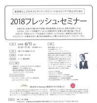 2018フレッシュセミナー - Information