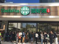 世界一安いミシュランレストラン、添好運@日比谷に行ってきた  - おみやげMYラブ ~ブログ版~
