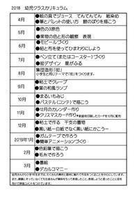 ☆2018年教室カリキュラム☆ - 絵画教室アトリえをかく