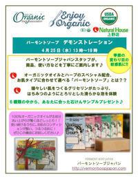 ナチュラルハウス 上野店 青山店 デモンストレーションします♪ - Vermont Soap Japan  (バーモントソープ ジャパン)