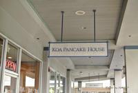 Koa Pancake House@HAWAII - HANA☆楽