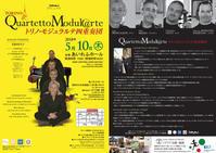 トリノ・モジュラルテ四重奏団  5月のトリノ - centro italiano di fukuoka