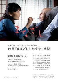 映画『まなざし』上映会開催のお知らせ - 介護者サポートネットワーク・ケアむすび