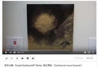 作品の動画を投稿しました。(I posted the video.) - 栗原永輔ArtBlog.