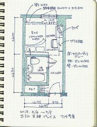 ホテル天神プレイス - ジュンメ食堂