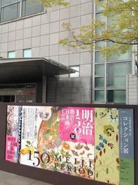 京都国立近代美術館『明治150年日本画と工芸展』 - MOTTAINAIクラフトあまた 京都たより