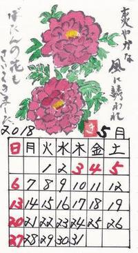 たんぽぽ2018年5月「ぼたん」 - ムッチャンの絵手紙日記