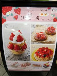 【上野情報】栃木いちご一会 - 池袋うまうま日記。